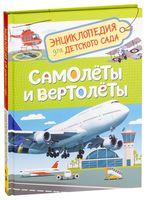 Самолёты и вертолёты. Энциклопедия для детского сада