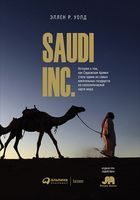 SAUDI INC. История о том, как Саудовская Аравия стала одним из самых влиятельных государств на геополитической карте мира