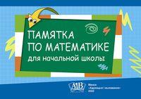 Памятка по математике для начальной школы