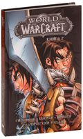 World of Warcraft. Книга 2