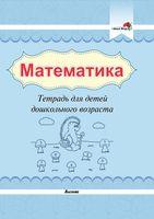 Математика. Тетрадь для детей дошкольного возраста