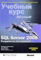 Microsoft SQL Server 2008. Разработка баз данных. Учебный курс Microsoft (+ CD)