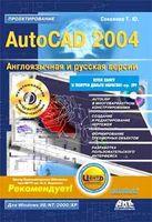 AutoCAD 2004. Англоязычная и русская версии (+ CD)