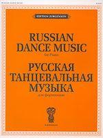 Русская танцевальная музыка. Для фортепиано