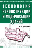Технология реконструкции и модернизации зданий