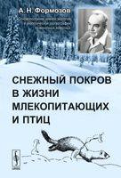 Снежный покров в жизни млекопитающих и птиц
