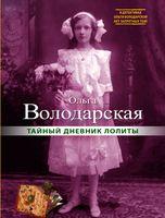 Тайный дневник Лолиты (м)