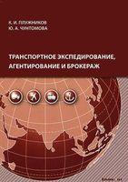 Транспортное экспедирование, агентирование и брокераж (+ CD)