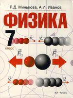 Физика. Учебник. 7 класс.