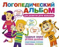 Логопедический альбом для развития речи малышей
