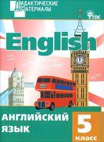 Английский язык. 5 класс. Разноуровневые задания