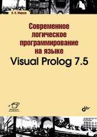 Современное логическое программирование на языке Visual Prolog 7.5