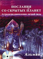 Послание со скрытых Планет. Астрология накопления личной силы (+ CD)