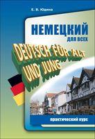 Немецкий для всех. Практический курс (+CD)
