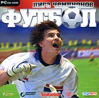 Лига чемпионов: Футбол