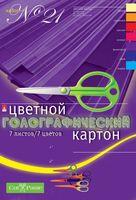 """Картон цветной """"Набор №21"""" (А4; 7 листов; 7 цветов)"""