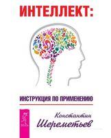 Интеллект: инструкция по применению