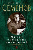 Юлиан Семёнов. Малое собрание сочинений