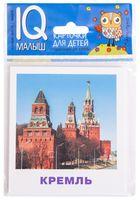 Достопримечательности Москвы. Набор карточек для детей