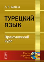 Турецкий язык. Практический курс