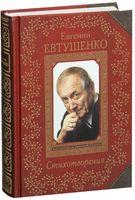 Евгений Евтушенко. Стихотворения