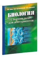 Биология. Сборник задач для абитуриентов