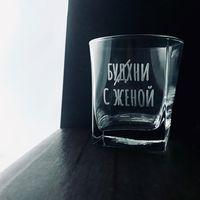 """Бокал для виски """"Бухни с женой"""" (310 мл)"""