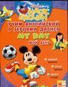 Мой день. Учим английский с героями Диснея (+ CD) (м)