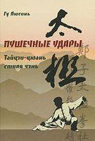 Пушечные удары. Тайцзи-цюань стиля Чэнь