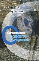 Михаил Булгаков. Сочинения. Том 4. О таланте и тиране