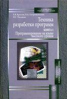 Техника разработки программ (В двух книгах. Книга 1) Программирование на языке высокого уровня