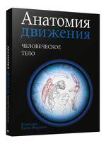 Анатомия движения: человеческое тело