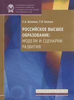 Российское высшее образование. Модели и сценарии развития