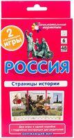 Россия. Страницы истории. Набор карточек
