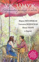 Современные рассказы о любви. Уж замуж (м)