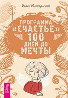 """Программа """"Счастье"""". 100 дней до мечты"""