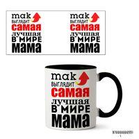 """Кружка """"Самая лучшая мама"""" (551, черная)"""