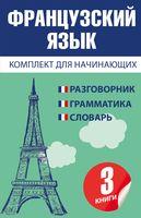 Французский язык для начинающих (Комплект из 3-х книг)