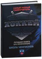 Хоккей. Самый полный самоучитель. Лучшая книга для начинающих