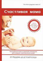 Счастливая мама. Настольная книга и добрый помощник для каждой современной мамы!