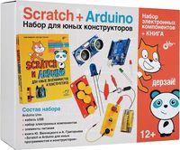Scratch+Arduino. Набор для юных конструкторов. Набор электронных компонентов + книга