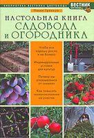 Настольная книга садовода и огородника