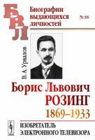 Борис Львович Розинг. 1869-1933. Изобретатель электронного телевизора