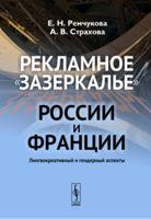 """Рекламное """"зазеркалье"""" России и Франции. Лингвокреативный и гендерный аспекты"""