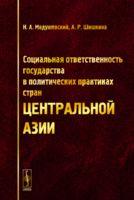 Социальная ответственность государства в политических практиках стран Центральной Азии