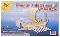 """Сборная деревянная модель """"Римский военный корабль"""""""