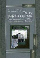Техника разработки программ (В двух книгах. Книга 2) Технология, надежность и качество программного обеспечения