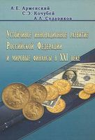 Устойчивое инновационное развитие Российской Федерации и мировые финансы в XXI веке