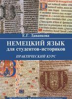 Немецкий язык для студентов-историков. Практический курс