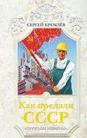 """Как предали СССР. """"Прорабы измены"""""""